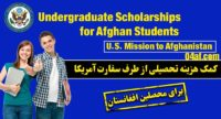 U.S. Embassy Kabul Scholarships for Afghan Students at AUC University in USA, 2017