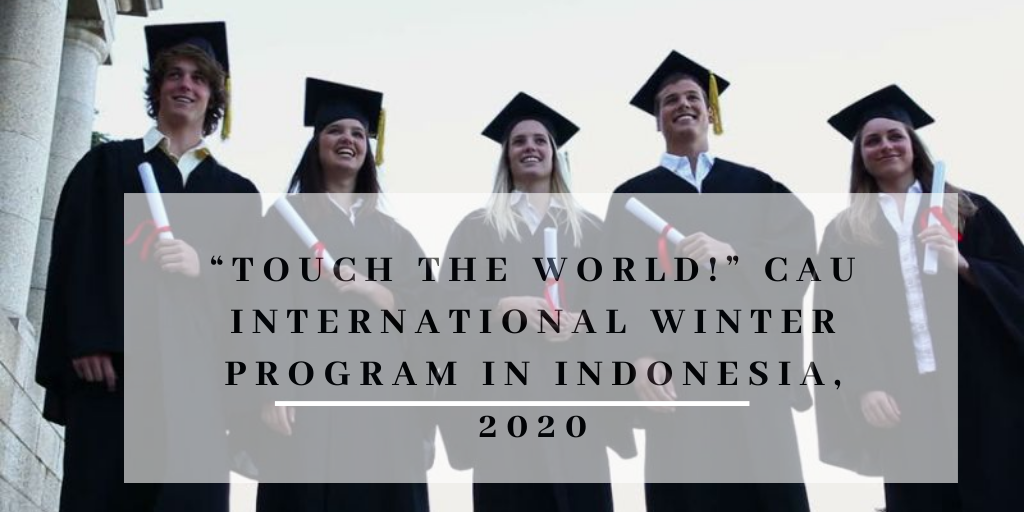 """Touch the World!"" CAU International Winter Program in Indonesia, 2020"